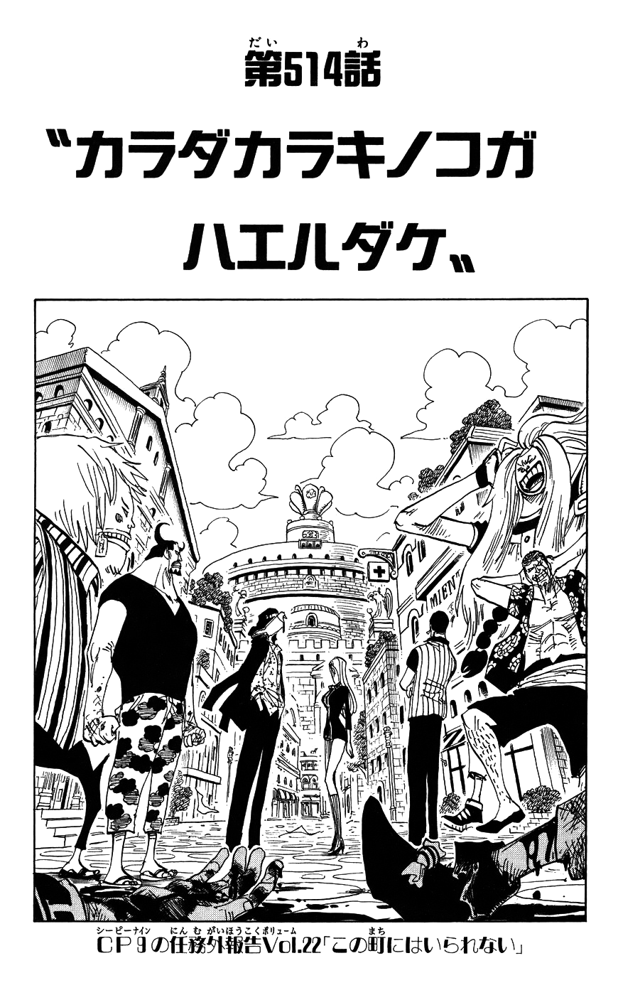 Chapter 514.png