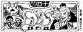 SBS Vol 51 Chap 500 header
