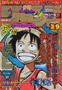 Shonen Jump 1998 Issue 29.png