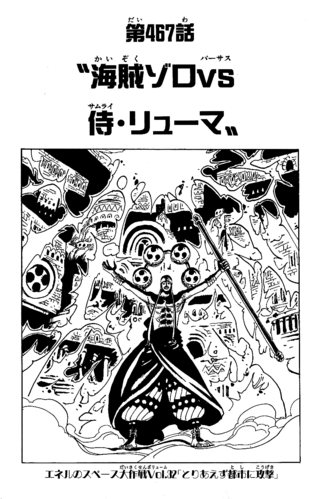 Chapter 467