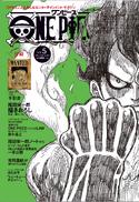 One Piece Magazine Vol. 5 Couverture VO