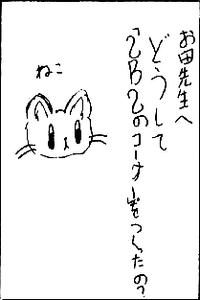 SBS13 2 Cat