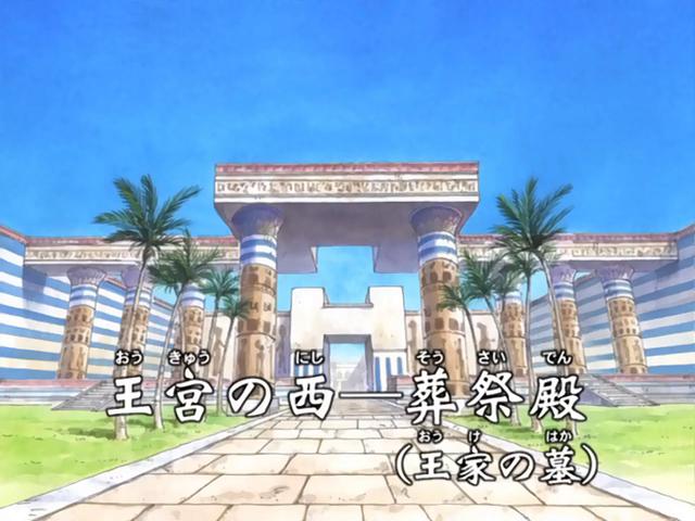 Tombeau des Rois Anime Infobox