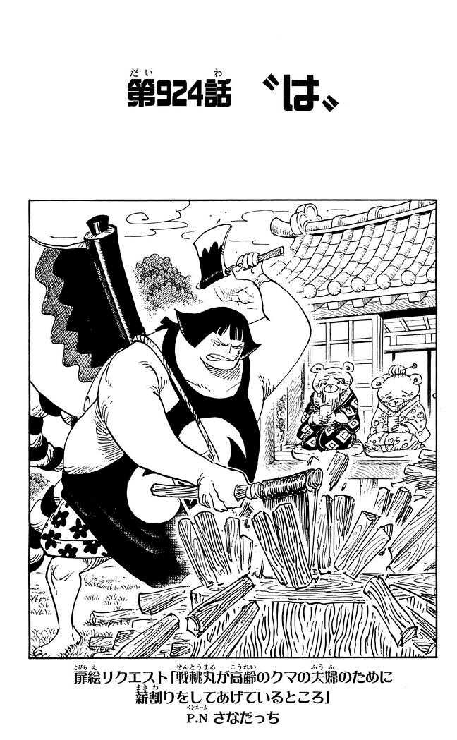 Chapter 924 | One Piece Wiki | FANDOM powered by Wikia