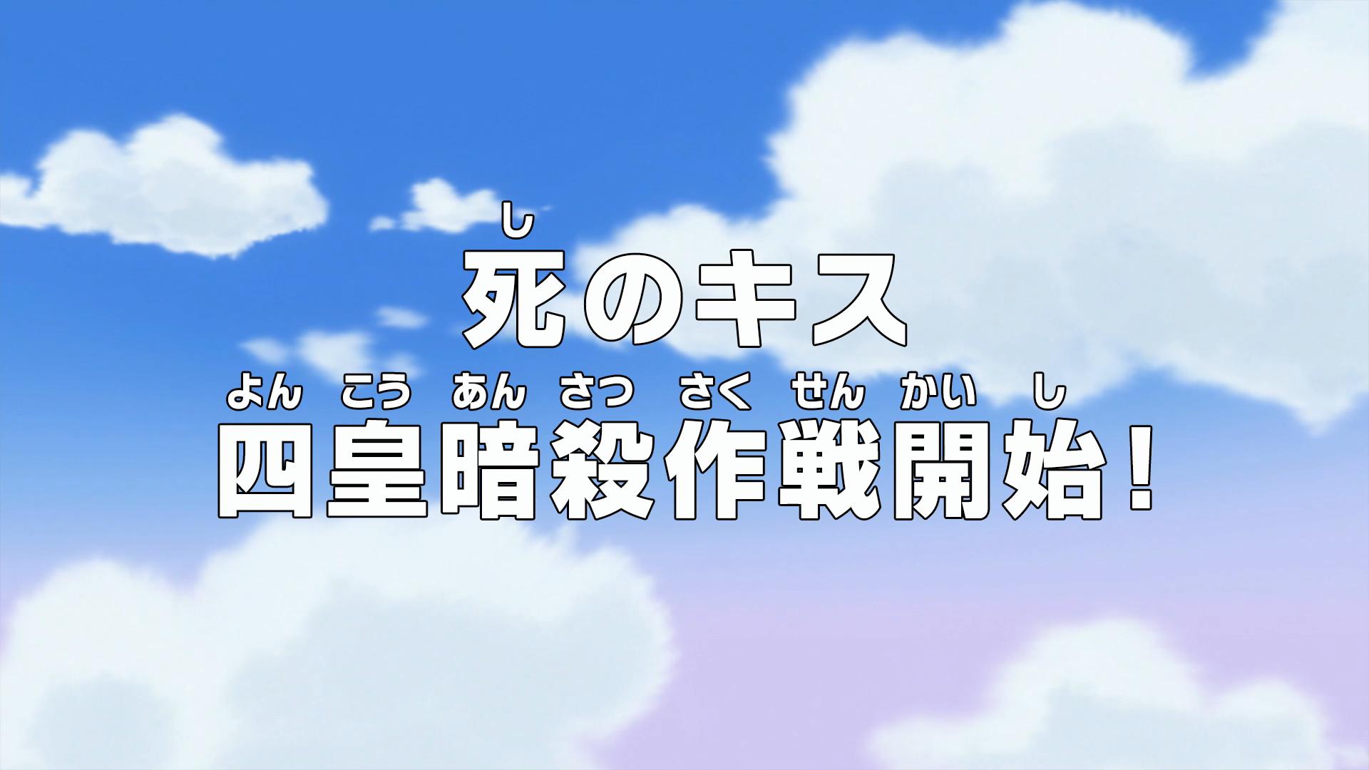 Episode 832
