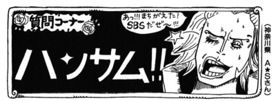 SBS Vol 51 Chap 501 header