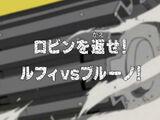 Robin wo kaese! Luffy VS Blueno!