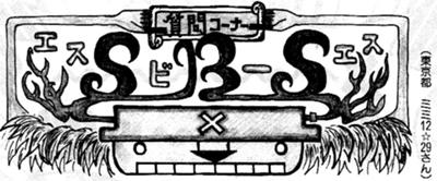 400px-SBS55 Header 5