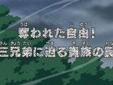 Ubawareta Jiyū! Sankyōdai ni semaru Kizoku no Wana