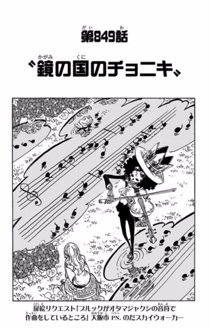 File:Chapter 849.png