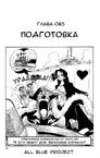 One Piece v08 c065 01