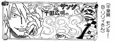 400px-SBS Vol 57 Chap 562 header