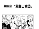 Chapter 962