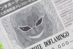 Wanted de Doflamingo