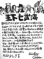 23rd Log Oda Comment