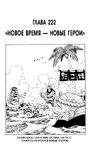 One Piece v24 c222 107