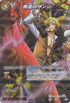 Sanji Miracle Battle Carddass 74-77 B