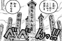 Tombes des Kozuki