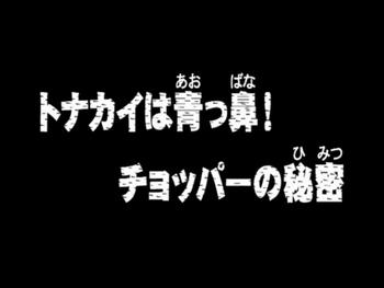 Эпизод 84
