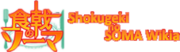 Shokugeki no SOMA Wiki Wordmark