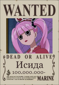 Исида Wanted Poster