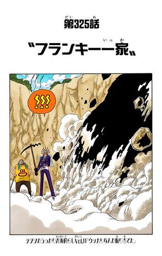 Глава 325