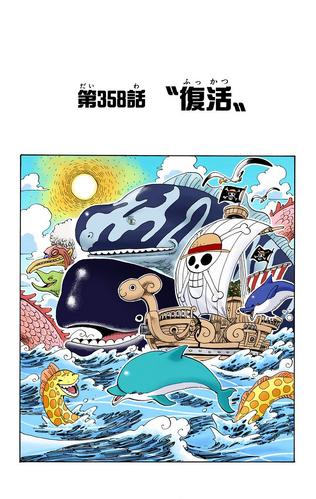 Глава 358