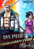DVD Season 16 Piece 3