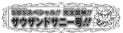 SBS Vol 46 header