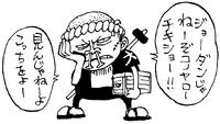Vol. 7 SBS 54 - Minatomo