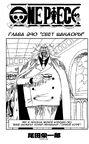 One Piece v31 c290 076