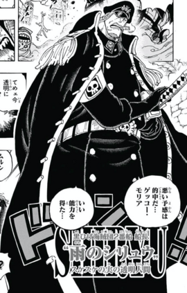 Shiryu Manga Infobox