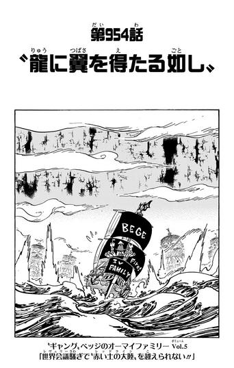 Capítulo 954