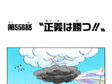 Глава 556