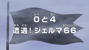 Эпизод 784