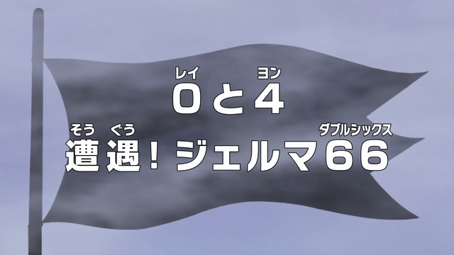 File:Episode 784.png