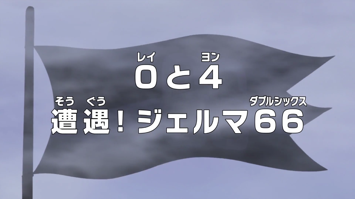Episode 784