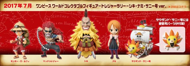 One Piece World Collectable Figure Treasure Rally Shiki Nami Sunny ver