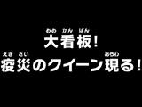Episodio 930