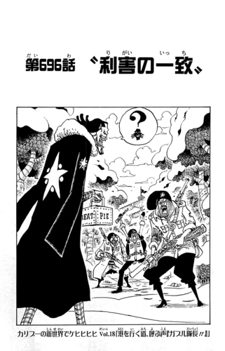 Chapter 696