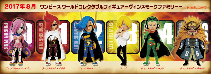 Vinsmoke Yonji One Piece World Collectable Figure Vinsmoke Family WCF