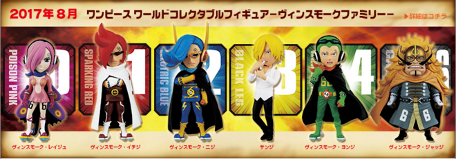 One Piece World Collectable Figure One Piece Vinsmoke Family