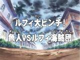 Luffy Dai Pinch! Gyojin vs Luffy Kaizoku-dan