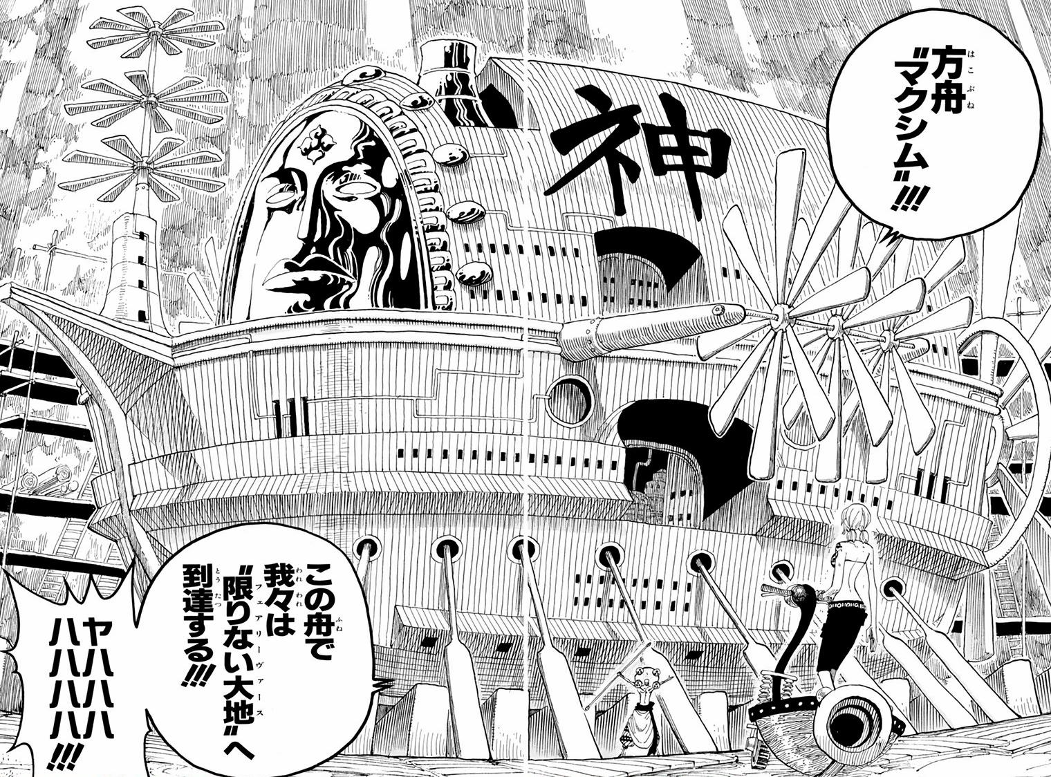 Arche Maxime Manga Infobox