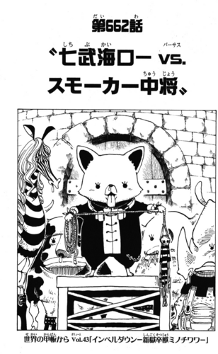 Chapter 662