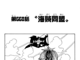 Chapter 668