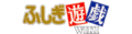 Fushigi Yuugi Wiki Wordmark.png