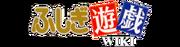 Fushigi Yuugi Wiki Wordmark