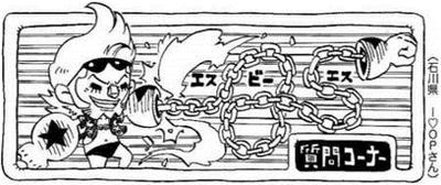SBS87 Header 6