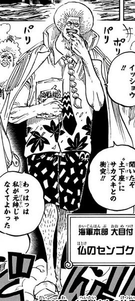 Sengoku Manga Post Timeskip Infobox